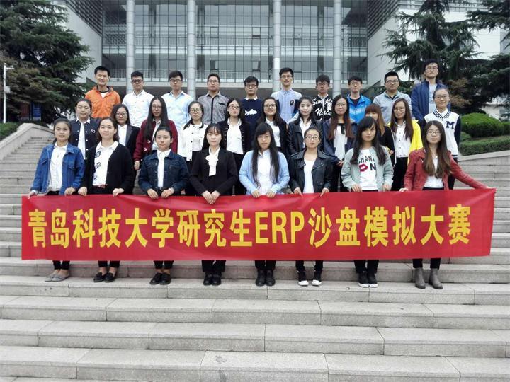 由青岛科技大学研究生处主办